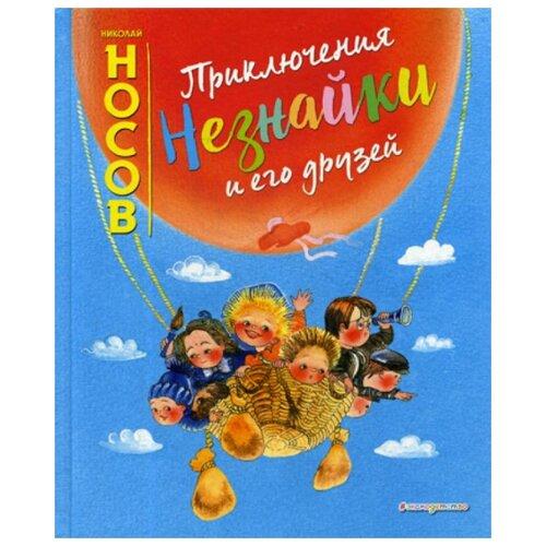 Купить Носов Н.Н. Приключения Незнайки и его друзей , ЭКСМО, Детская художественная литература