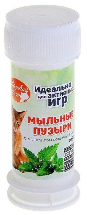 Мыльные пузыри для кошек Великий кот Мыльные пузыри с экстрактом кошачьей мяты 45 мл