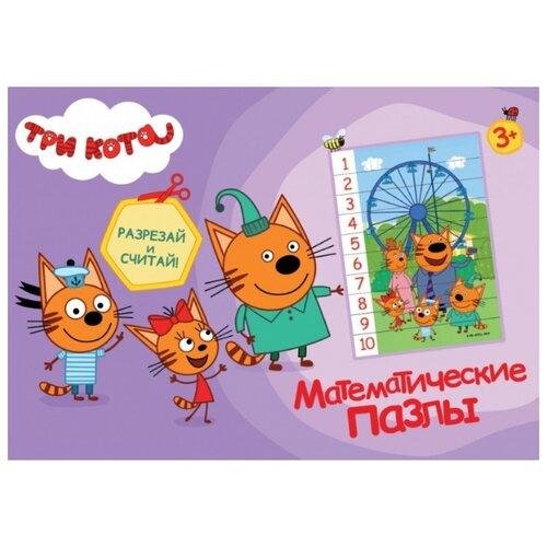 Набор пазлов Проф-Пресс Математические пазлы Три кота. Фиолетовый конверт (28995-0) недорого
