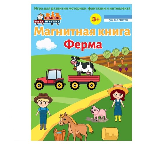 Купить База игрушек Магнитная книга. База игрушек. Ферма, Книжки-игрушки