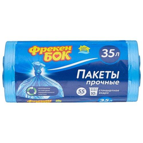Мешки для мусора Фрекен БОК 16115359 35 л (55 шт.) синий пакеты для мусора фрекен бок сверхпрочные цвет синий 35 л 50 х 60 см 15 шт