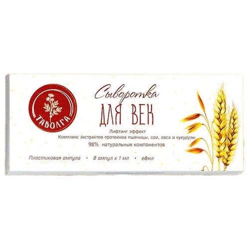 Таволга Сыворотка для век Лифтинг эффект - Комплекс экстрактов протеинов пшеницы, сои, овса и кукурузы 8 мл