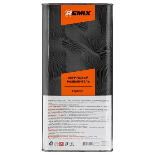 Разбавитель для лака REMIX Optimal 5000 мл платье remix remix mp002xw1eurv