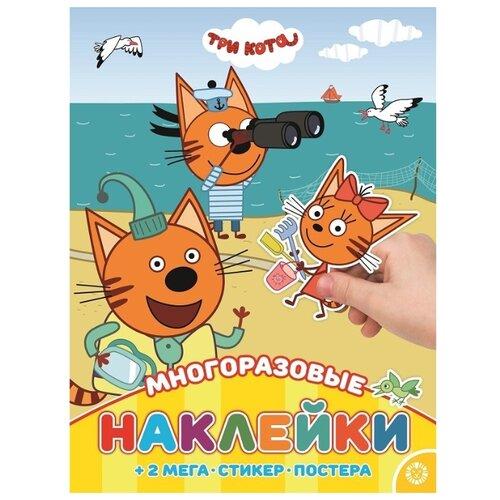 Купить Книжка с наклейками и постерами Три кота , ЛЕВ, Книжки с наклейками