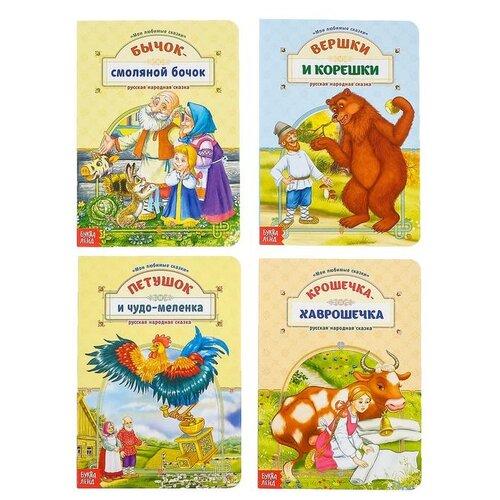 Купить Мои любимые сказки (набор из 4 книг) 4513600, Буква-Ленд, Детская художественная литература