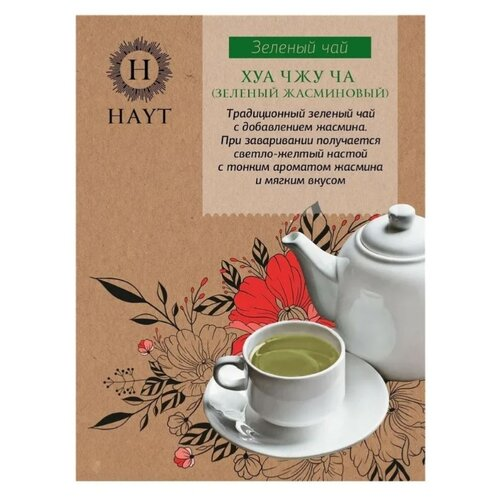 Чай зеленый Hayt Хуа Чжу Ча с жасмином , 150 г чай зеленый hayt моли хуа улун жасминовый улун 150 г