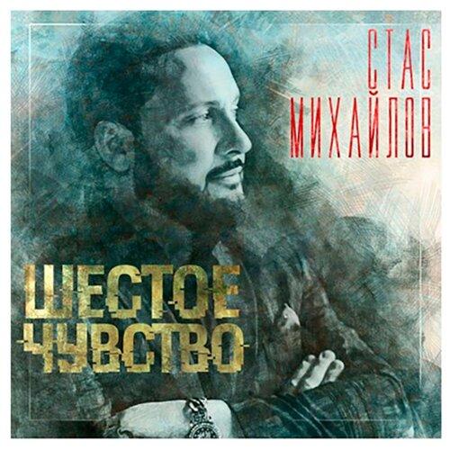 Стас Михайлов – Шестое чувство (CD)