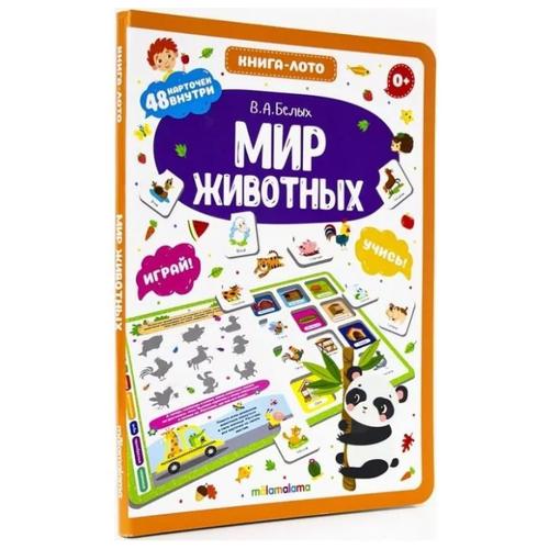 Купить Книга-лото. Мир животных, Malamalama, Книги с играми