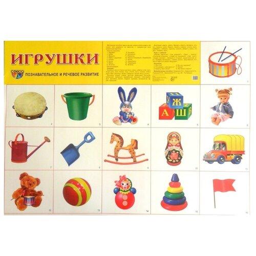Купить Плакат Творческий Центр СФЕРА Игрушки, Обучающие плакаты