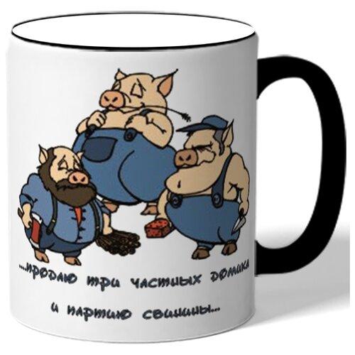 Кружка Продаю три частных домика и партию свинины