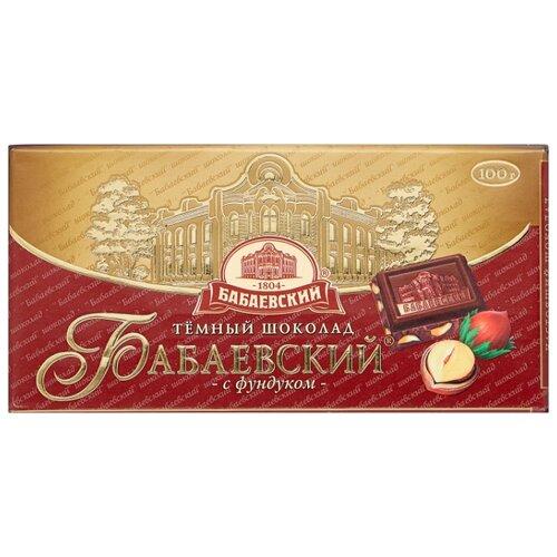 Шоколад Бабаевский темный с фундуком, 55% какао, 100 г