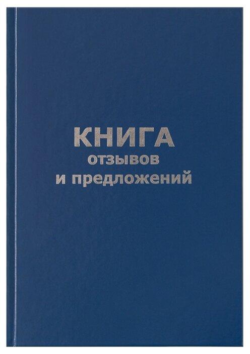 Книга OfficeSpace отзывов и предложений КО96б_14119, 96лист.