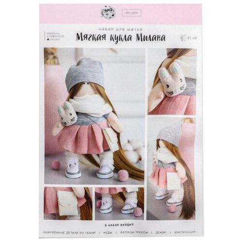 Купить Арт Узор Набор для шитья Мягкая кукла Милана (4816584), Изготовление кукол и игрушек