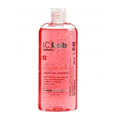 I.C.Lab шампунь Жидкий шелк для окрашенных волос Hair Care Pro 250 мл шампунь жидкий шёлк 250 мл i c lab individual cosmetic шампунь жидкий шёлк 250 мл