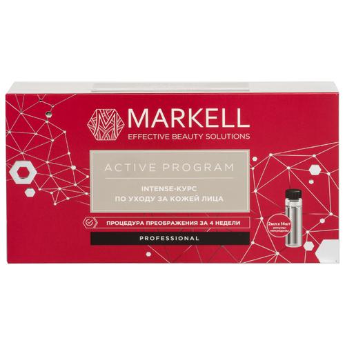 Markell Professional Active Program Intense курс по уходу за кожей лица, 2 мл (14 шт.) средство для снятия макияжа markell markell ma155lweazs3