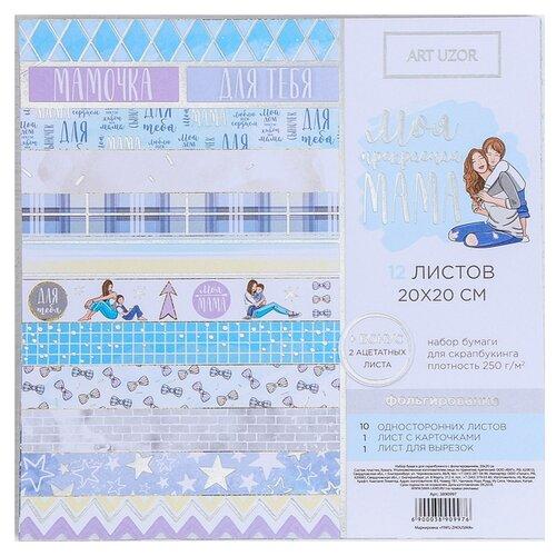 Купить Бумага Арт Узор Моя прекрасная мама 3890997, 20 х 20 см, 12 листов белый/голубой, Бумага и наборы