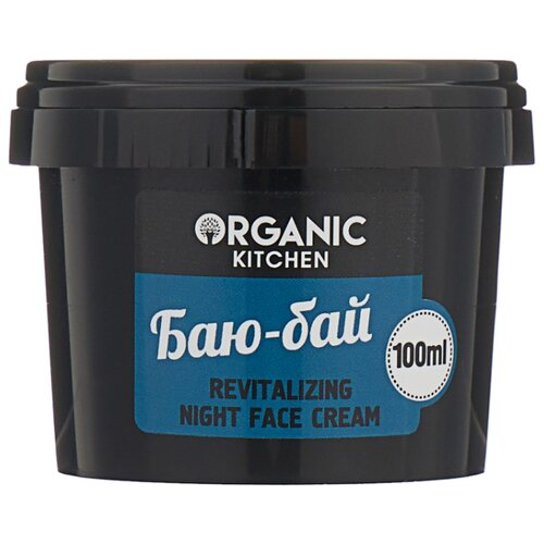 Organic Shop Organic Kitchen крем ночной восстанавливающий для лица Баю-бай, 100 мл крем для лица body shop
