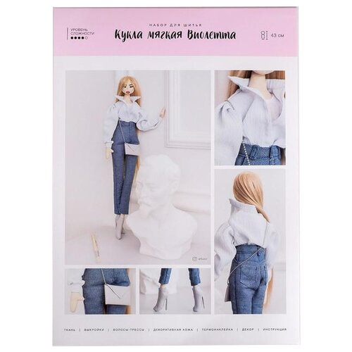 Купить Арт Узор Набор для шитья Мягкая кукла Виолетта (4588259), Изготовление кукол и игрушек