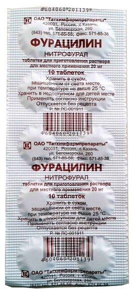 Фурацилин таб. д/приг. р-ра д/мест. прим. 20мг №10