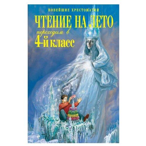 Купить Чтение на лето. Переходим в 4-й класс. 3-е издание, ЭКСМО, Детская художественная литература