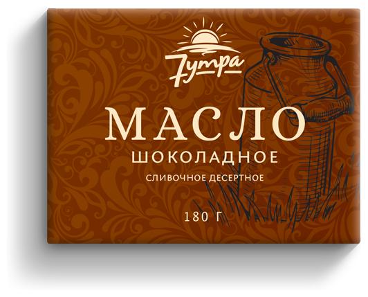 7 утра Масло сливочное Десертное шоколадное 53%, 180 г