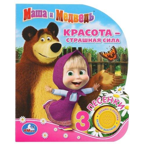 Фото - Кузовков О. 1 кнопка 3 песенки. Маша и Медведь. Красота - страшная сила кузовков о маша и медведь споём с машей