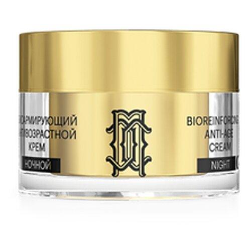 крем Librederm mezolux биоармирующий антивозрастной ночной для лица, шеи и области декольте, 50 мл kleona крем для лица и зоны декольте ночной с белым рисом 50 мл