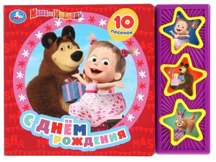 10 песен. С днем рождения. Маша и Медведь — Книги для малышей — купить по выгодной цене на Яндекс.Маркете
