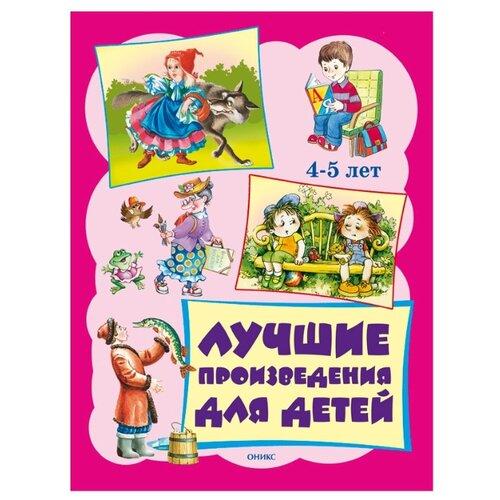 Купить Лучшие произведения для детей. 4-5 лет, Оникс, Детская художественная литература