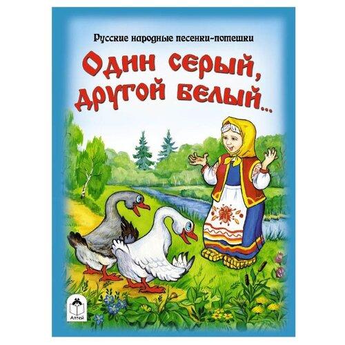 Купить Русские народные песенки-потешки. Один серый, другой белый..., Алтей, Книги для малышей