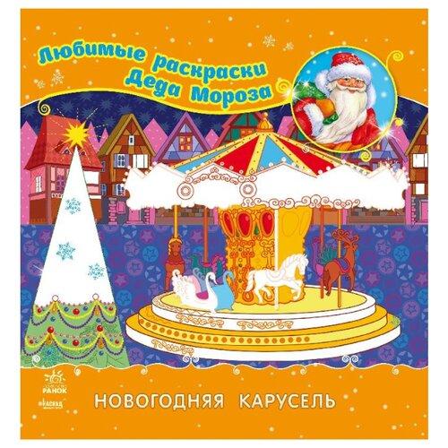 Ранок Любимые раскраски Деда Мороза. Новогодняя карусель усачев а азбука деда мороза стихи