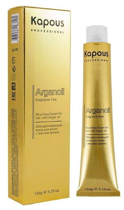 Kapous Professional Fragrance Free Arganoil