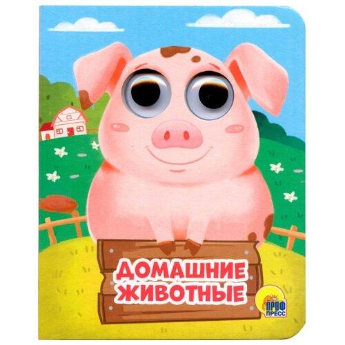 Купить Домашние животные, Prof-Press, Книги для малышей