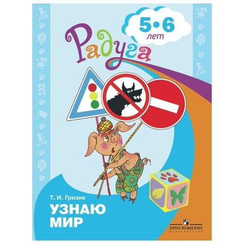Купить Гризик Т.И. Узнаю мир. Развивающая книга для детей 5-6 лет , Просвещение, Учебные пособия