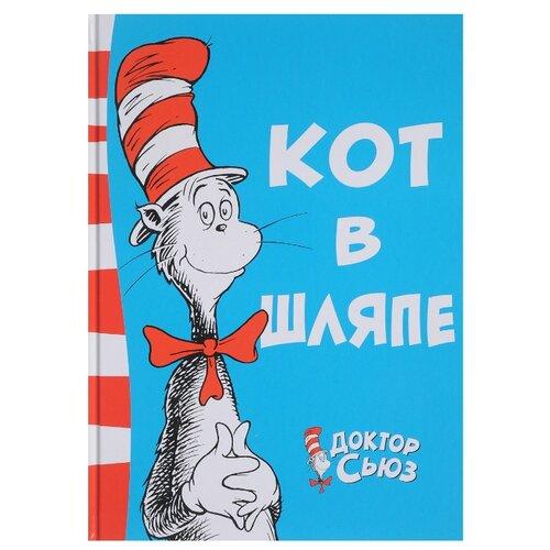 """Сьюз Гайзель Т. """"Кот в шляпе"""""""