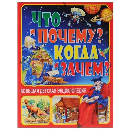 Купить Феданова Ю.В. Что и почему? Когда и зачем? Большая детская энциклопедия , Владис, Познавательная литература