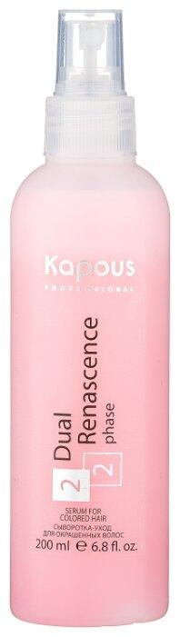 Kapous Professional Профессиональный уход Сыворотка-уход для окрашенных волос Dual Renascence 2 phase