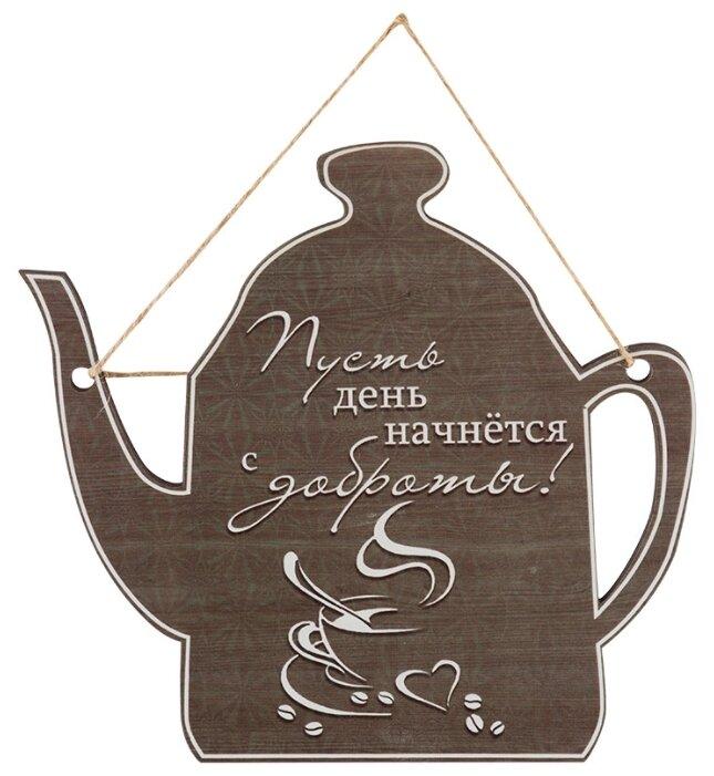 Табличка декор. Пусть день начнется с доброты ИТ-033 Волшебная страна