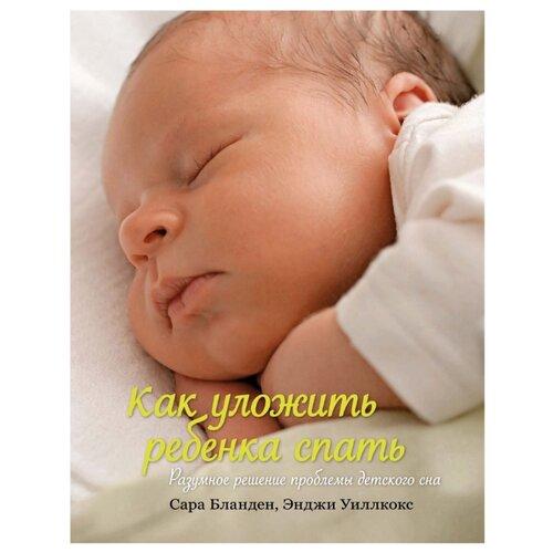 Купить Бланден С., Уиллкокс Э. Как уложить ребенка спать. Разумное решение проблемы детского сна , КоЛибри, Книги для родителей