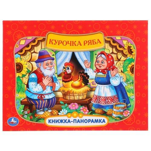 Купить Книжка-панорамка. Курочка Ряба, Умка, Книги для малышей