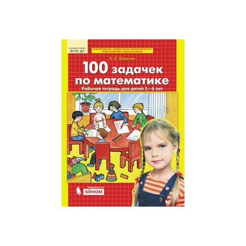 Фото - Шевелев К.В. 100 задачек по математике. Рабочая тетрадь для детей 5-6 лет. ФГОС ДО бином рабочая тетрадь для детей 5 6 лет количество и счет шевелев к