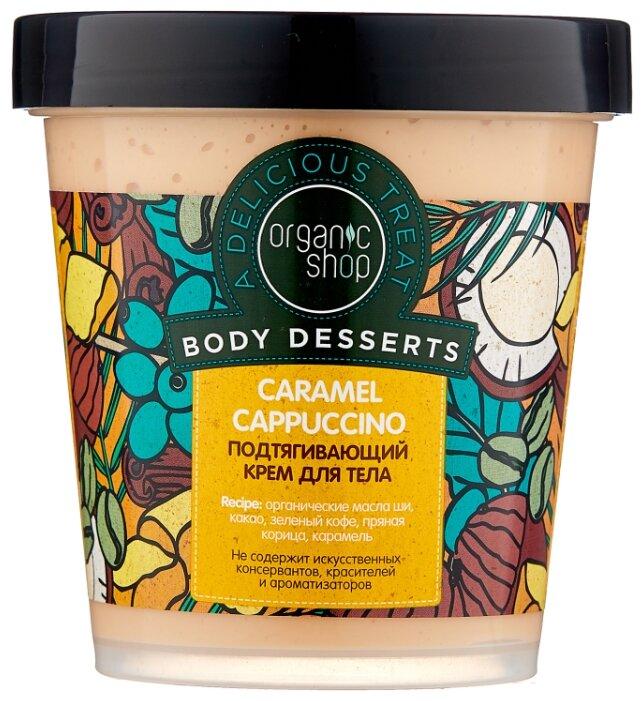 Крем для тела Organic Shop Caramel Cappuccino