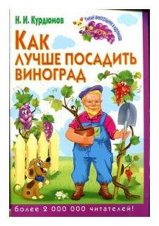 """Курдюмов Н.И. """"Как лучше посадить виноград"""""""