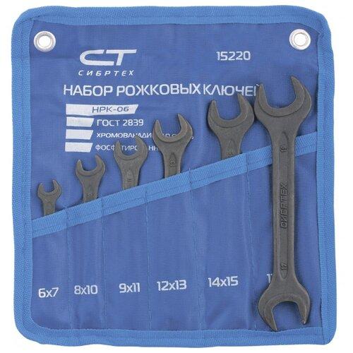 Набор гаечных ключей Сибртех (6 предм.) 15220 набор гаечных ключей ермак 6 предм 736 075