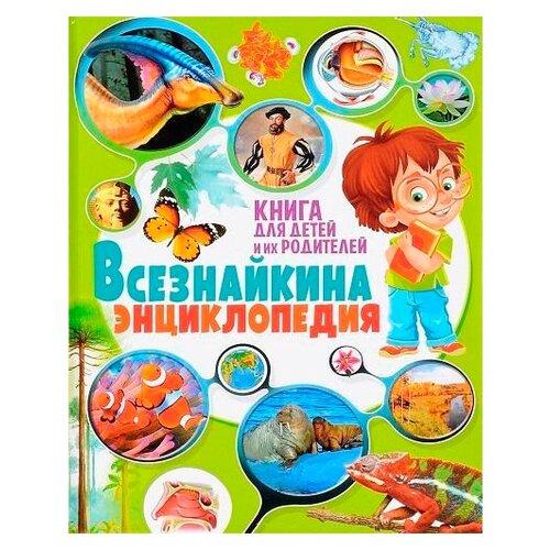 Всезнайкина энциклопедия