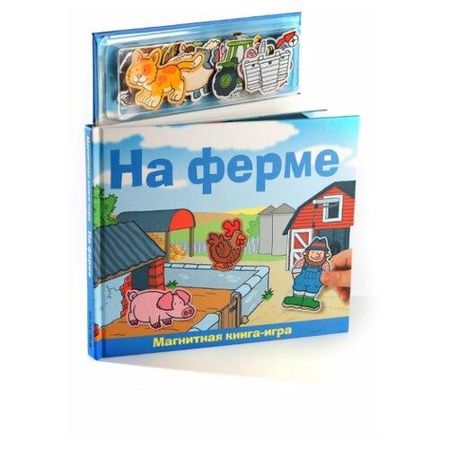 Купить Новый формат Книжка-игрушка Магнитные книжки. На ферме, Книжки-игрушки