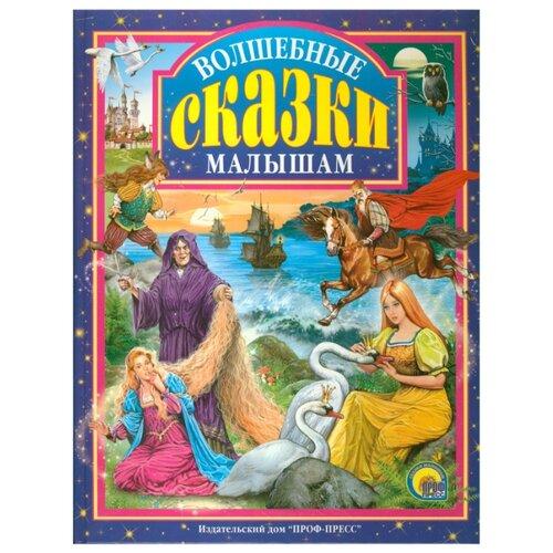 Купить Волшебные сказки малышам, Prof-Press, Детская художественная литература