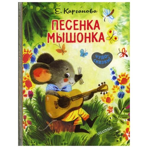 Фото - Карганова Е.Г. Песенка Мышонка карганова е песенка мышонка книжка вырубка на картоне