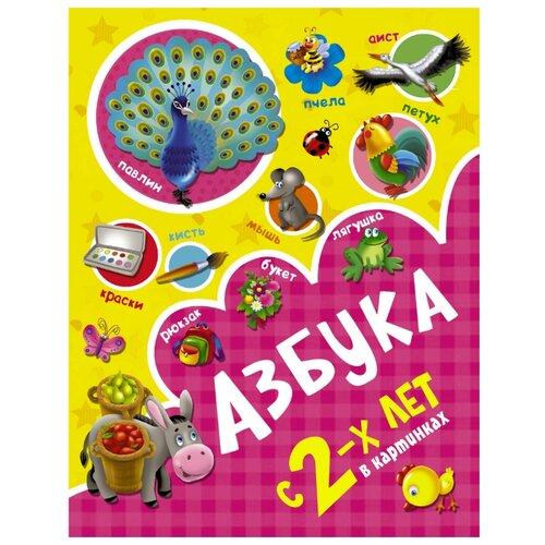 Купить Новиковская О.А. Азбука в картинках с 2-х лет , Малыш, Учебные пособия