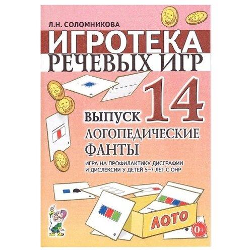 Соломникова Л.Н.